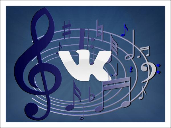 Скачать музыку из ВКонтакте бесплатно