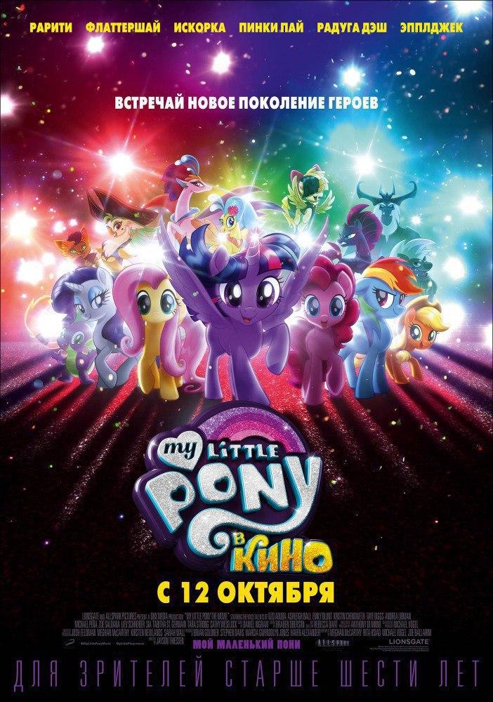 «Киномакс» приглашает на предпоказ мульфильма «My little pony в кино»