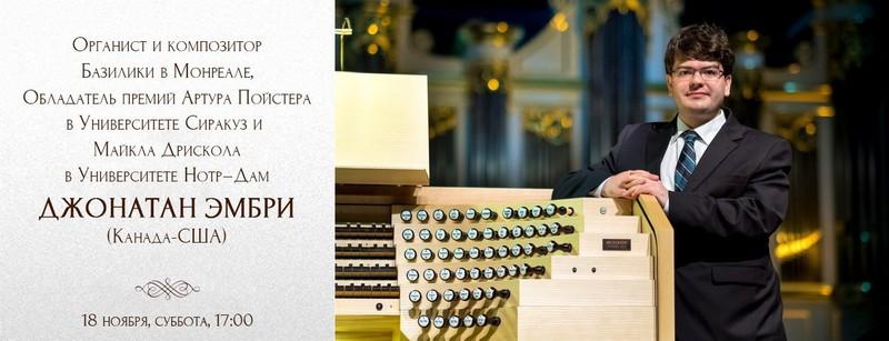11 концертов ноября в Органном зале
