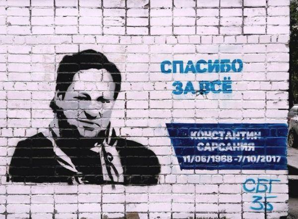 В Петербурге появилось граффити в память о Константине Сарсании