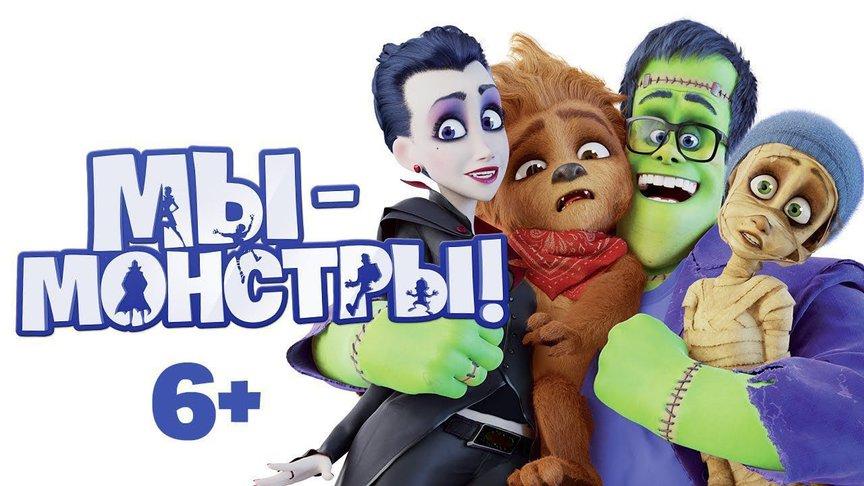 «Киномакс» приглашает на предпоказ мультфильма «Мы-монстры»