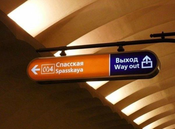 «Спасскую» открыли после проверки
