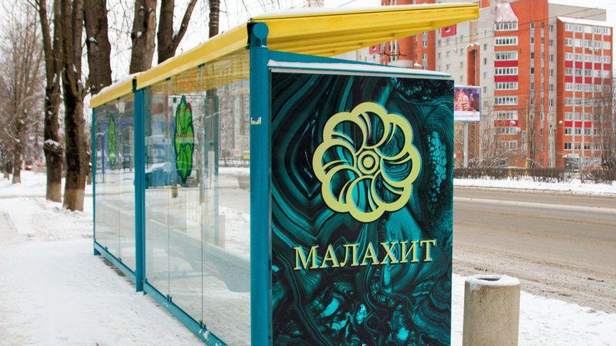 «Малахит» пополнился новой остановкой с бесплатным wi-fi