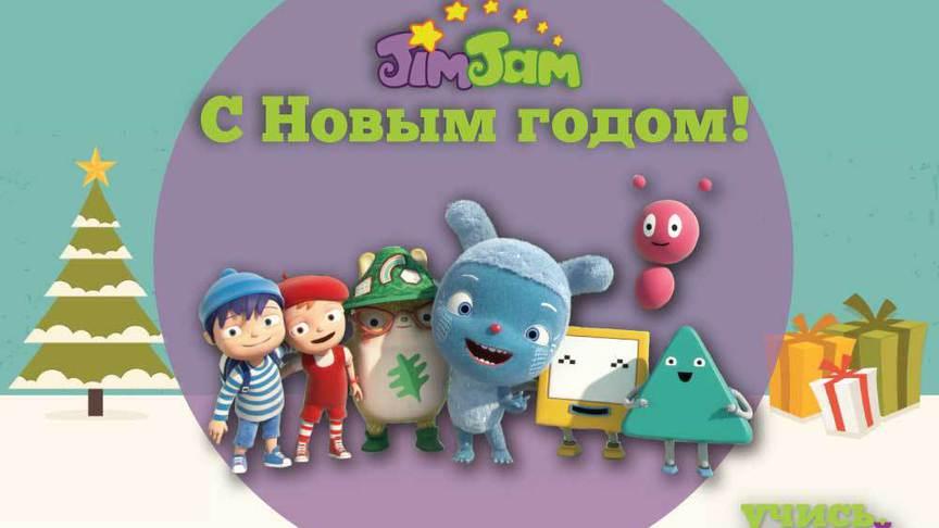 «Дом.ru» и канал «Jim Jam» приглашают на новогоднюю елку